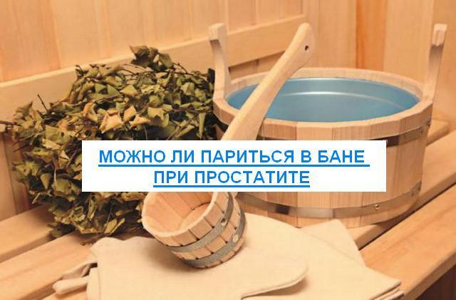 Можно ли при хроническом простатите париться в бане простатит бездетность