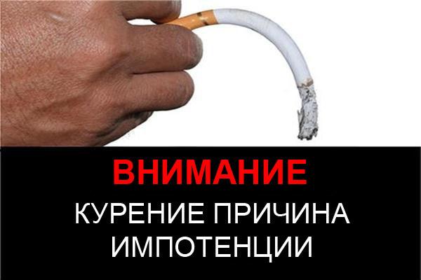 Как курение влияет на потенцию у мужчины: последствия и восстановление
