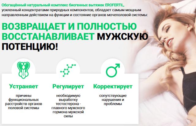 erofertil (ЭРОФЕРТИЛ): отзывы, инструкция по применению, цена