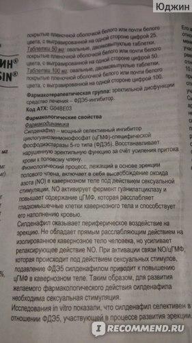 Визарсин Ку-Таб: отзывы, инструкция по применению, цена в аптеках