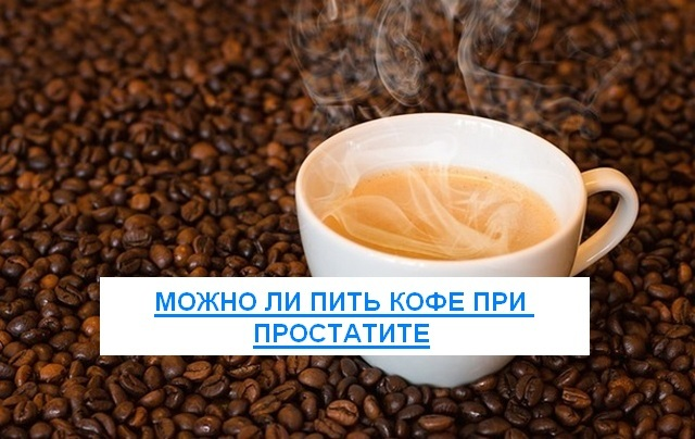 Кофе при простатите польза и вред лук на ночь от простатита