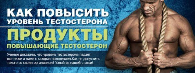Продукты повышающие тестостерон у мужчин: список