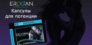 Капли и таблетки Эрагон для потенции: инструкция по применению, цена, где купить erogan