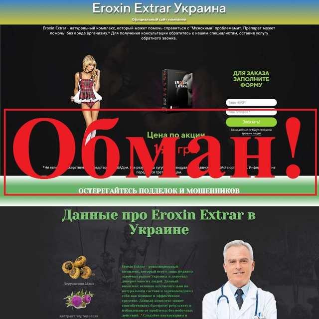 eroxin extra (Эроксин Экстра) для потенции: цена и где купить, отзывы