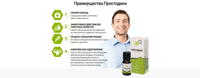 Простодин (препарат от простатита): цена, где купить капли, реальные отзывы