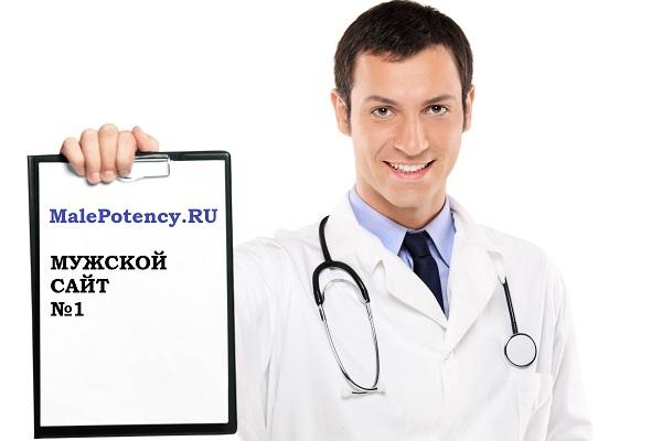 К какому врачу обратиться мужчине при проблемах с потенцией?